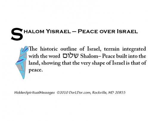 yisrael-graphic-card.jpg
